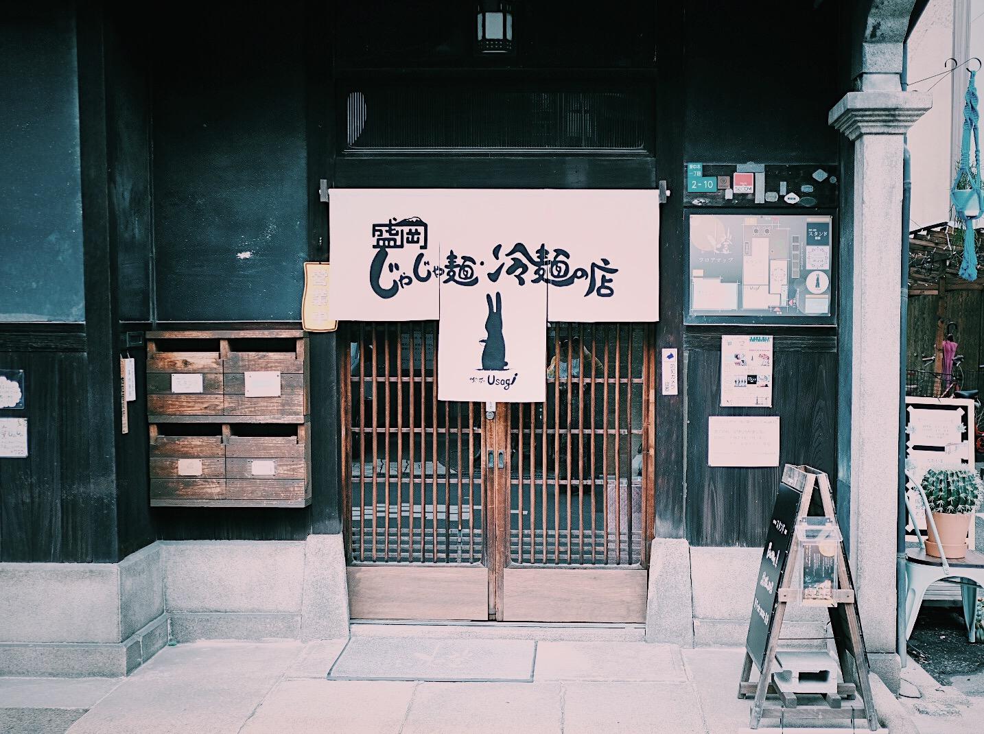 大阪で盛岡冷麺&じゃじゃ麺を楽しむ!