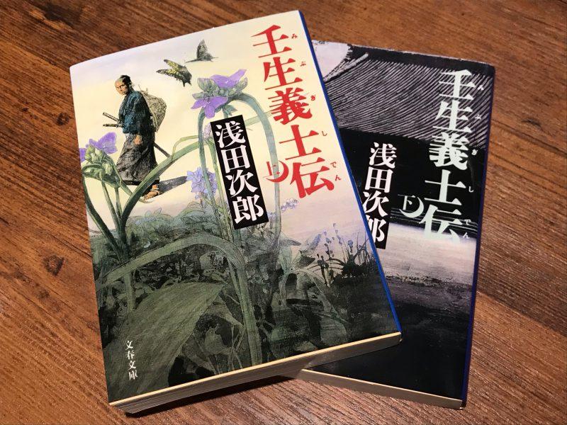 【盛岡本】南部藩出身、新撰組隊士の物語「壬生義士伝」