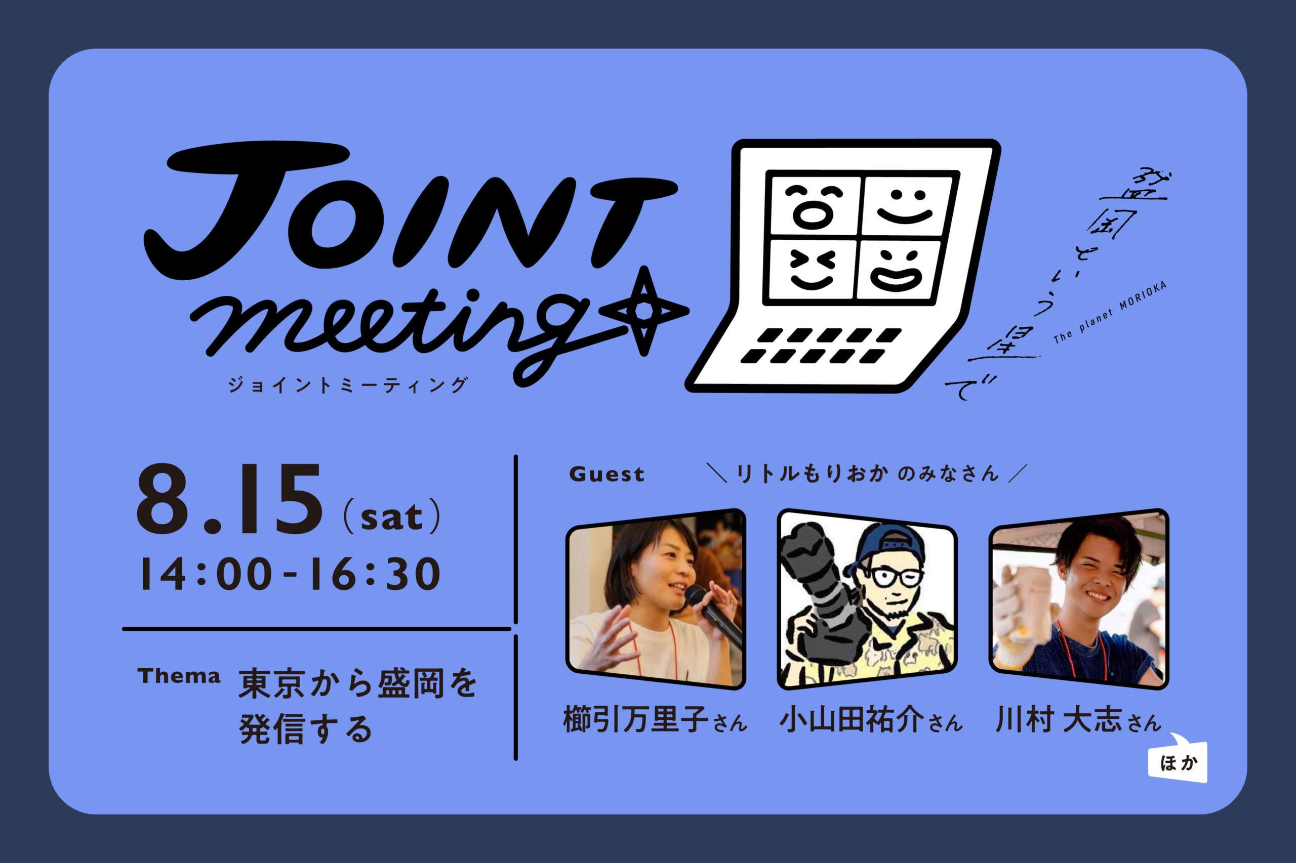 8月15日開催の「盛岡という星でジョイントミーティング」に参加します!