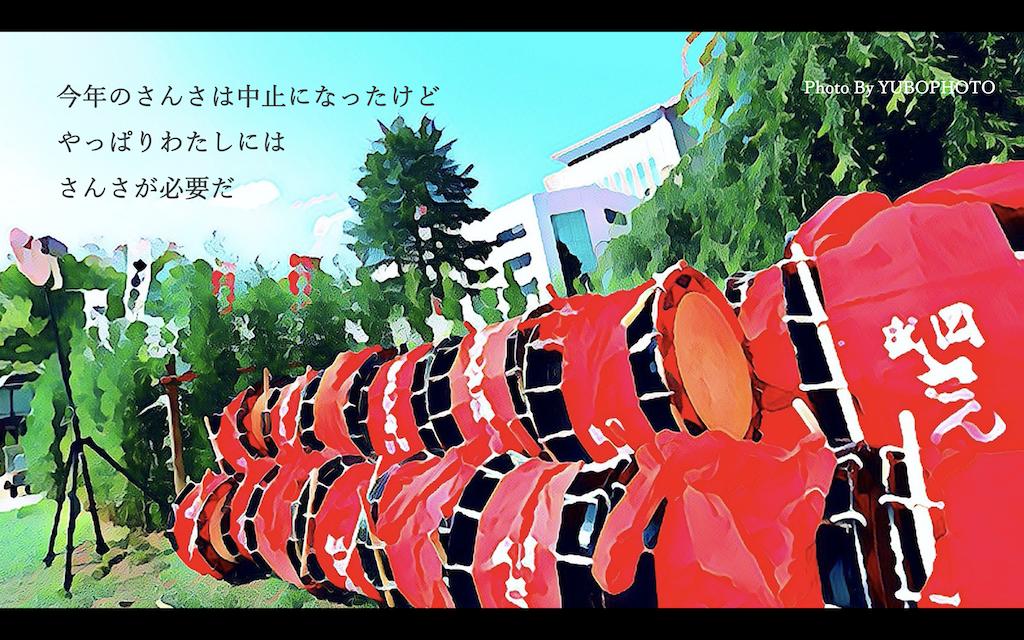 【大募集】さんさ踊りの写真や想いを込めたメッセージで盛岡帰省マップ「Kozukata」を夏色に染めよう!
