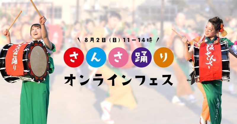 盛岡の夏の祭典をYouTube上で!「さんさ踊りオンラインフェス」8月2日(日)開催