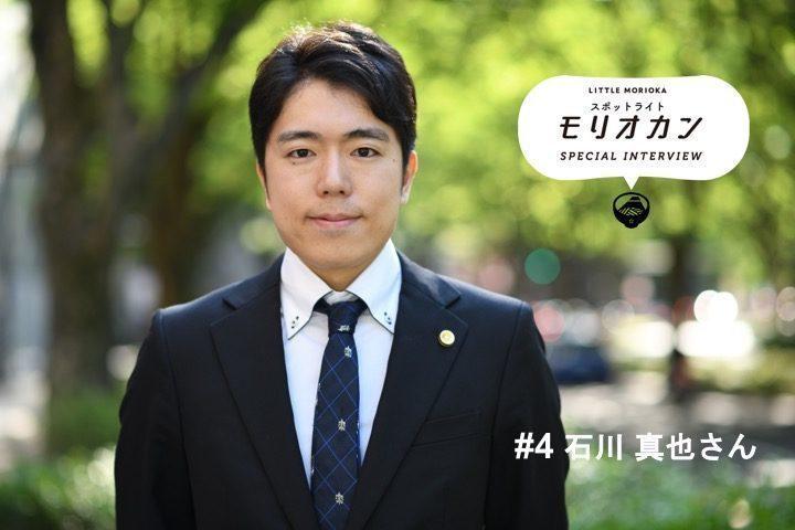 【スポットライトモリオカン】「盛岡つながり」は法律の仕事にも力をくれる 弁護士・石川真也さん