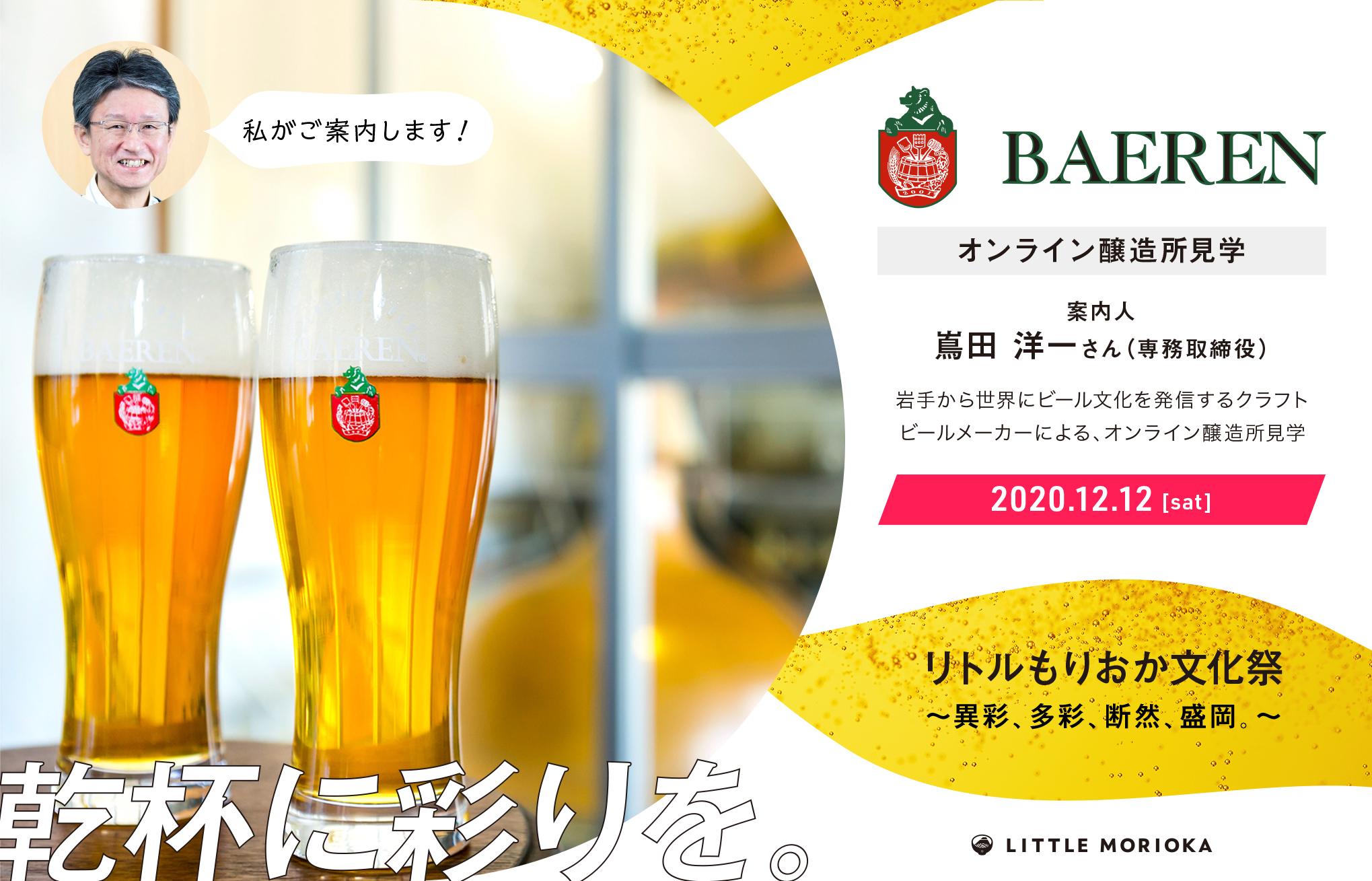 【リトルもりおか文化祭ゲストインタビュー・1】盛岡の食卓に多様なビールの選択肢を ベアレン醸造所・嶌田洋一さん