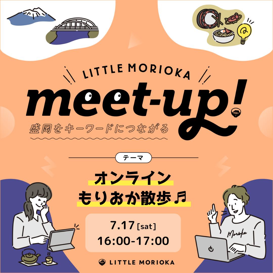 「盛岡」をキーワードにつながるイベントシリーズ「リトルもりおか meet-up!」が2021年7月17日(土)よりスタート!初回はオンライン散歩♫