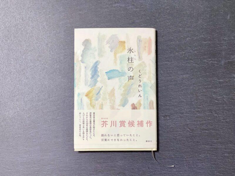 【盛岡本】第165回芥川賞候補作! 盛岡在住の著者・くどうれいんさんの「氷柱の声」
